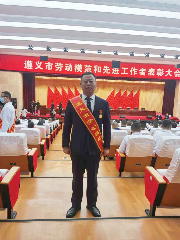 """刘成荣获""""遵义市劳动模范""""荣誉称号"""